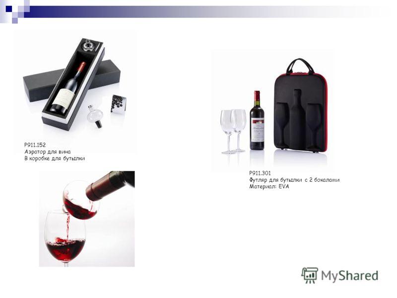 P911.152 Аэратор для вина В коробке для бутылки P911.301 Футляр для бутылки с 2 бокалами Материал: EVA