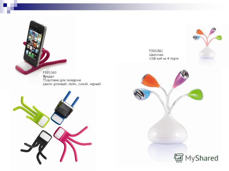 P320.160 Фредди Подставка для телефона Цвета: розовый, лайм, синий, черный P300.561 Цветочек USB хаб на 4 порта