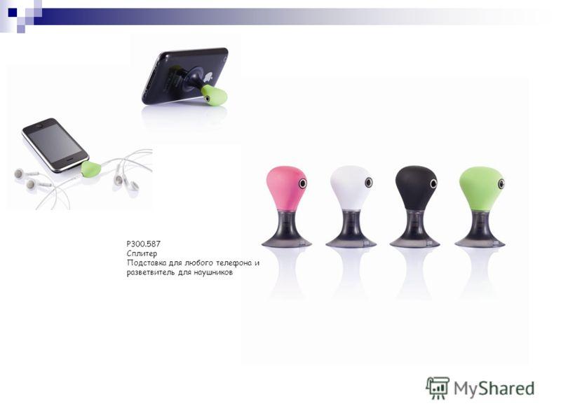P300.587 Сплитер Подставка для любого телефона и разветвитель для наушников