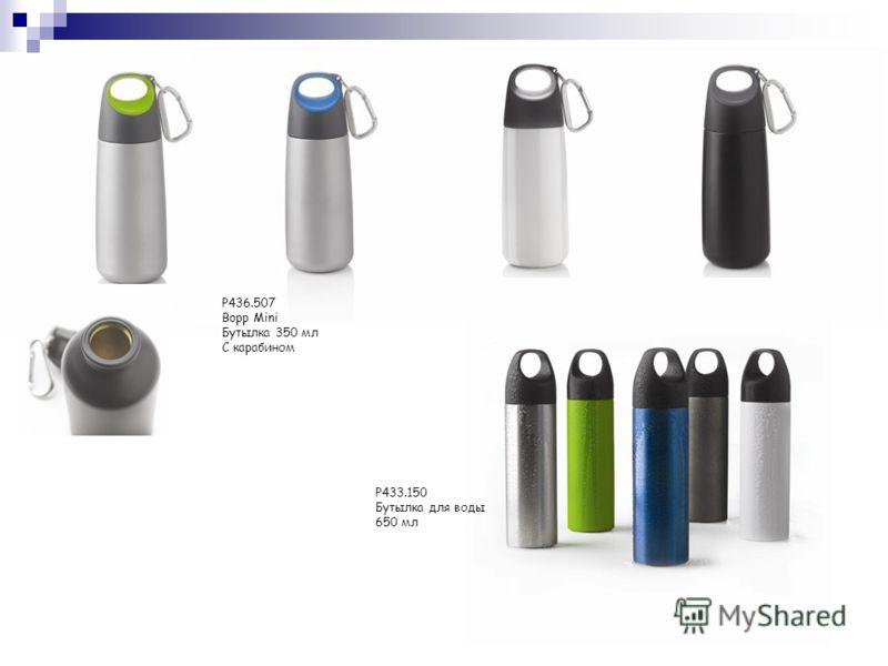 P436.507 Bopp Mini Бутылка 350 мл С карабином P433.150 Бутылка для воды 650 мл