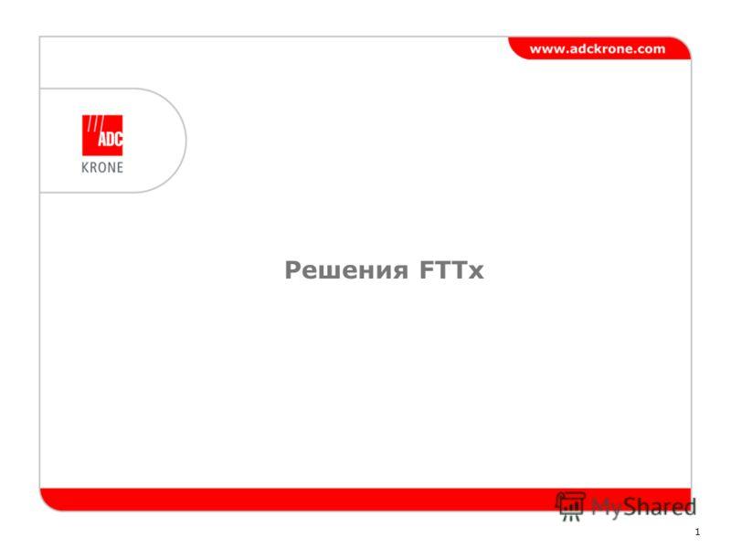 1 Решения FTTx