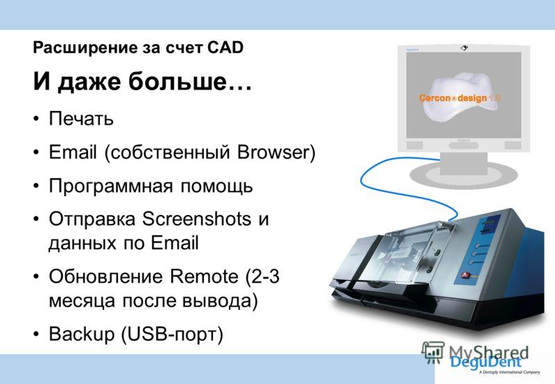 Degussa Dental A Dentsply International Company Расширение за счет CAD И даже больше… Печать Email (собственный Browser) Программная помощь Отправка Screenshots и данных по Email Обновление Remote (2-3 месяца после вывода) Backup (USB-порт)