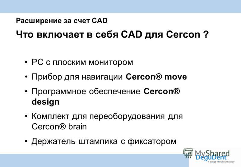 Degussa Dental A Dentsply International Company Расширение за счет CAD Что включает в себя CAD для Cercon ? PC с плоским монитором Прибор для навигации Cercon® move Программное обеспечение Cercon® design Комплект для переоборудования для Cercon® brai
