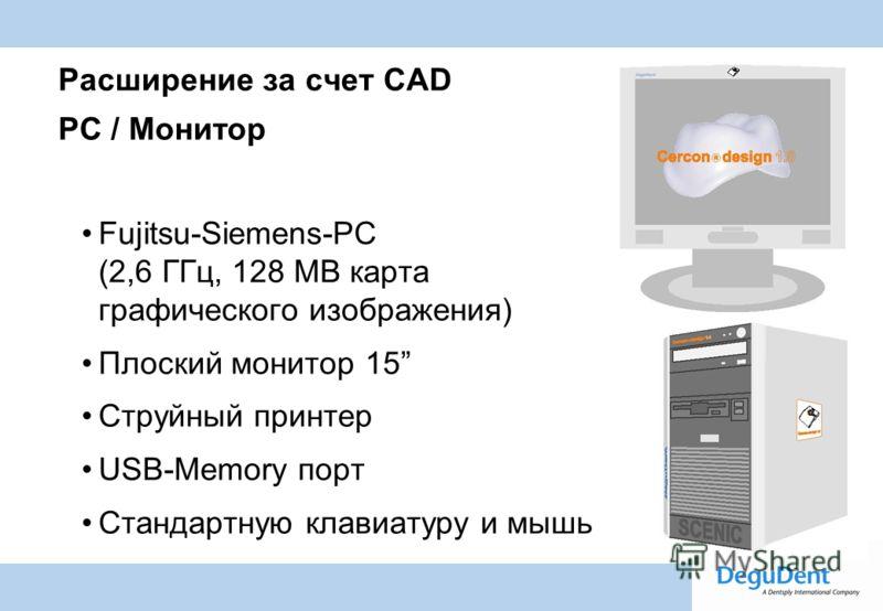 Degussa Dental A Dentsply International Company Расширение за счет CAD PC / Монитор Fujitsu-Siemens-PC (2,6 ГГц, 128 MB карта графического изображения) Плоский монитор 15 Струйный принтер USB-Memory порт Стандартную клавиатуру и мышь