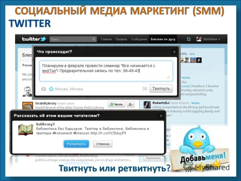 Твитнуть или ретвитнуть?