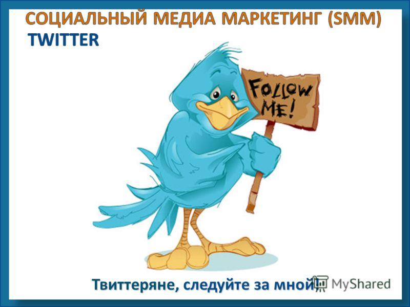 Твиттеряне, следуйте за мной!