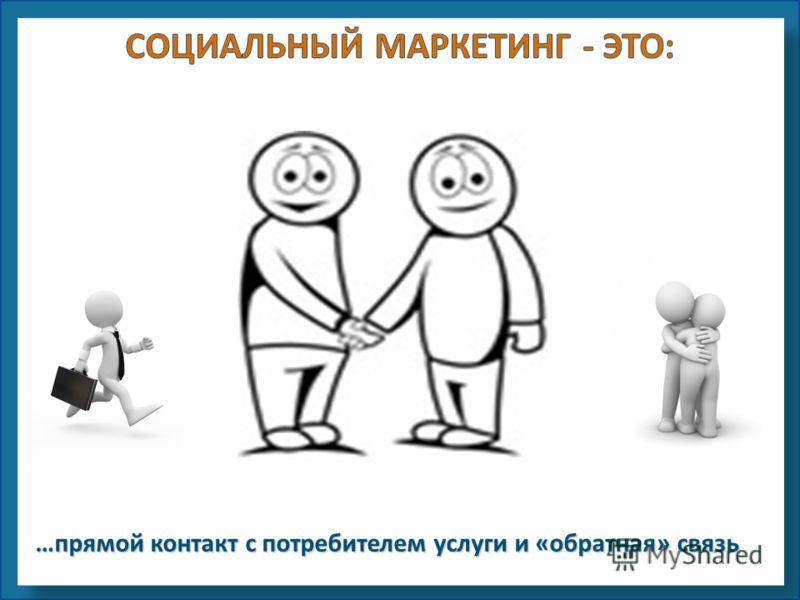 …прямой контакт с потребителем услуги и «обратная» связь