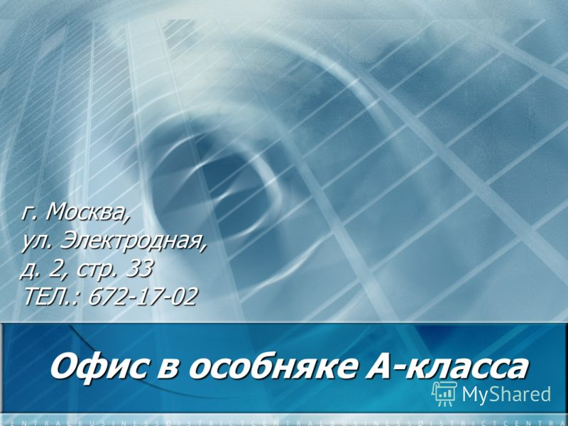 Офис в особняке А-класса г. Москва, ул. Электродная, д. 2, стр. 33 ТЕЛ.: 672-17-02