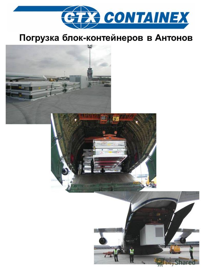 Погрузка блок-контейнеров в Антонов
