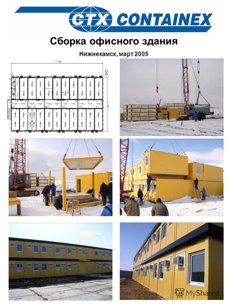 Сборка офисного здания Нижнекамск, март 2005
