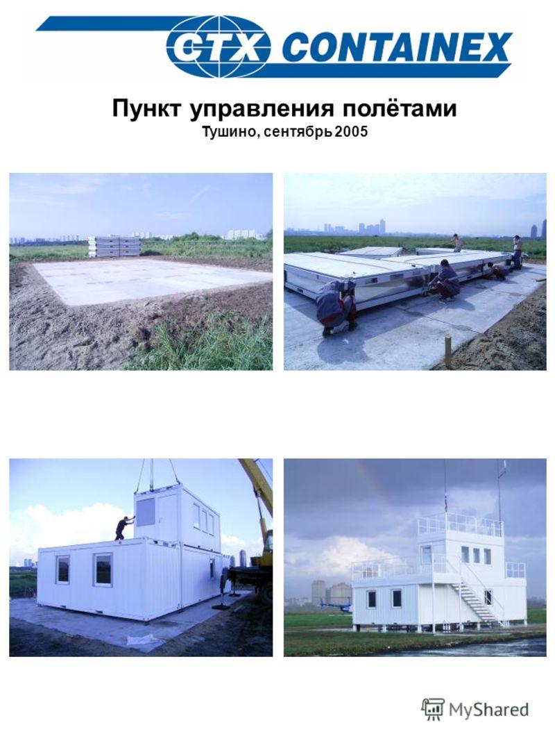 Пункт управления полётами Тушино, сентябрь 2005