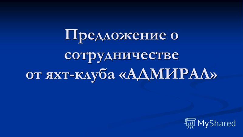 Предложение о сотрудничестве от яхт-клуба «АДМИРАЛ»