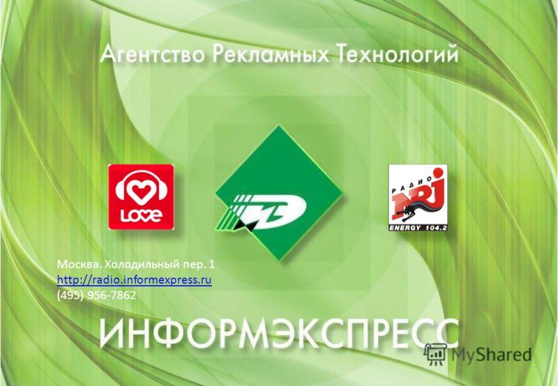 Москва. Холодильный пер. 1 http://radio.informexpress.ru (495) 956-7862