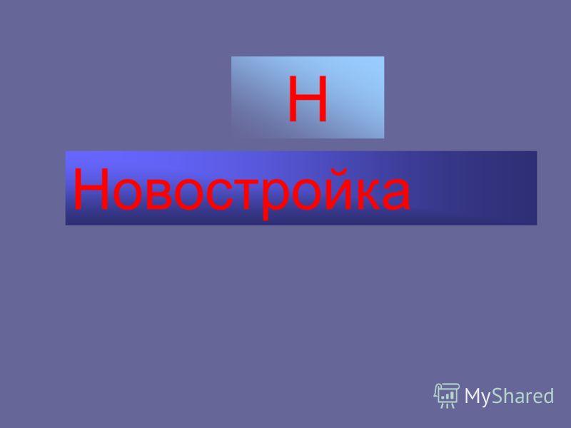 Н Новостройка