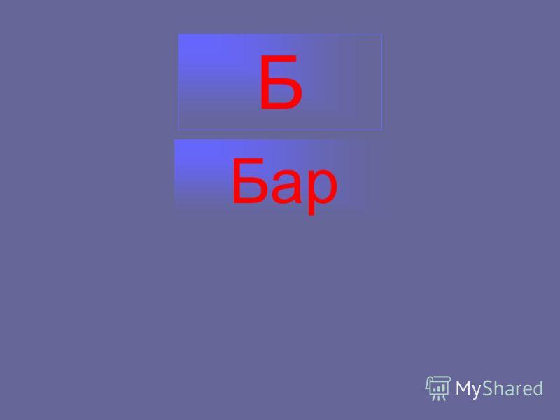 Б Бар