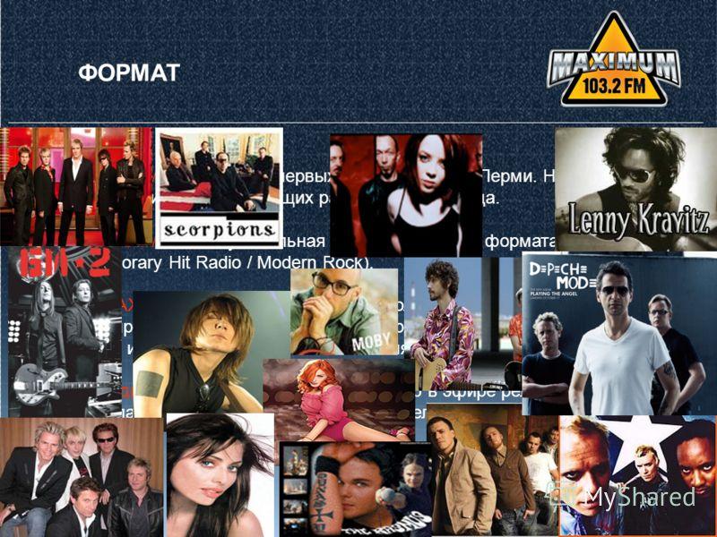 Радио MAXIMUM – одна из первых радиостанций г. Перми. На данный момент входит в число ведущих радиостанций города. Радио MAXIMUM музыкальная FM-радиостанция формата CHR (Contemporary Hit Radio / Modern Rock). Радио MAXIMUM «ничего дешевого», только к
