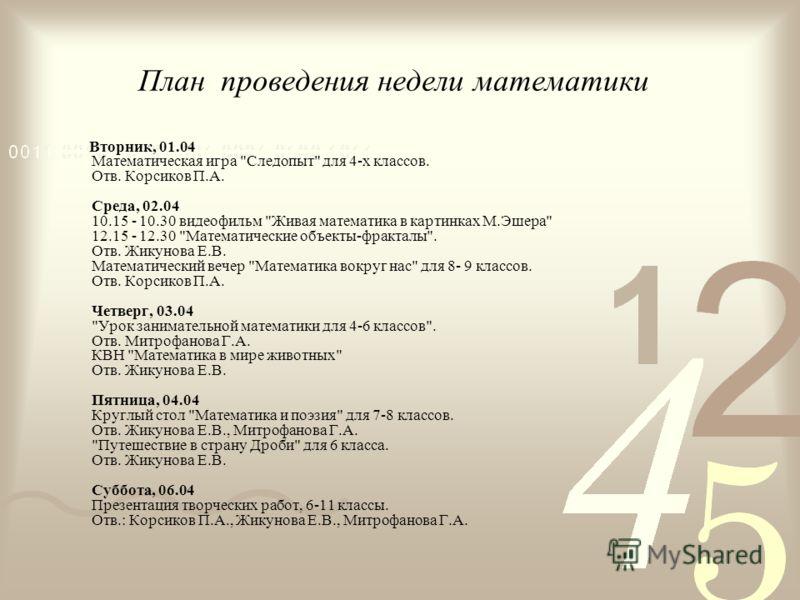 Вторник, 01.04 Математическая игра