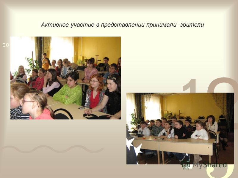 Активное участие в представлении принимали зрители
