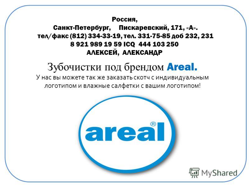 Зубочистки под брендом Areal. У нас вы можете так же заказать скотч с индивидуальным логотипом и влажные салфетки с вашим логотипом! Россия, Санкт-Петербург, Пискаревский, 171, «А». тел/факс (812) 334-33-19, тел. 331-75-85 доб 232, 231 8 921 989 19 5
