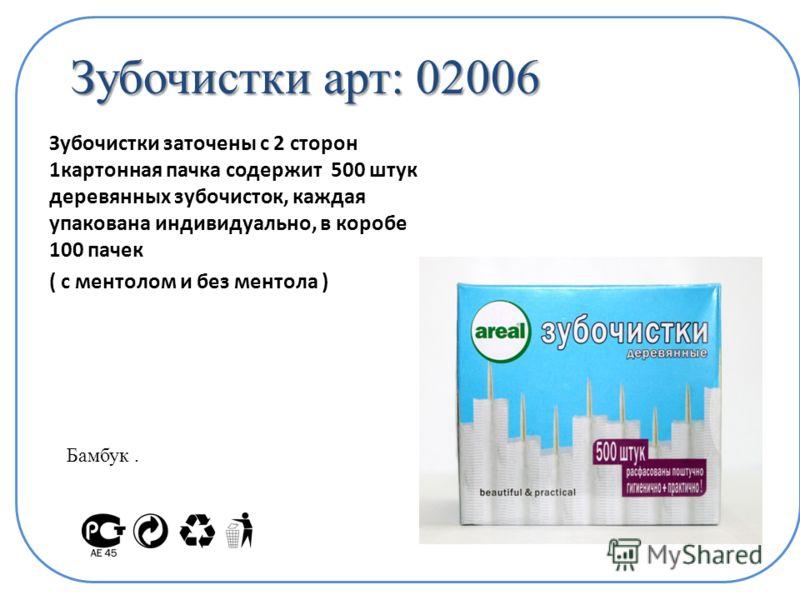 Зубочистки арт: 02006 Зубочистки заточены с 2 сторон 1картонная пачка содержит 500 штук деревянных зубочисток, каждая упакована индивидуально, в коробе 100 пачек ( с ментолом и без ментола ) Бамбук.