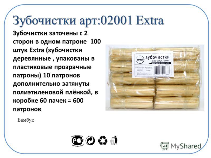 Зубочистки арт:02001 Extra Зубочистки заточены с 2 сторон в одном патроне 100 штук Extra (зубочистки деревянные, упакованы в пластиковые прозрачные патроны) 10 патронов дополнительно затянуты полиэтиленовой плёнкой, в коробке 60 пачек = 600 патронов