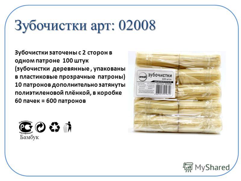 Зубочистки арт: 02008 Зубочистки заточены с 2 сторон в одном патроне 100 штук (зубочистки деревянные, упакованы в пластиковые прозрачные патроны) 10 патронов дополнительно затянуты полиэтиленовой плёнкой, в коробке 60 пачек = 600 патронов Бамбук
