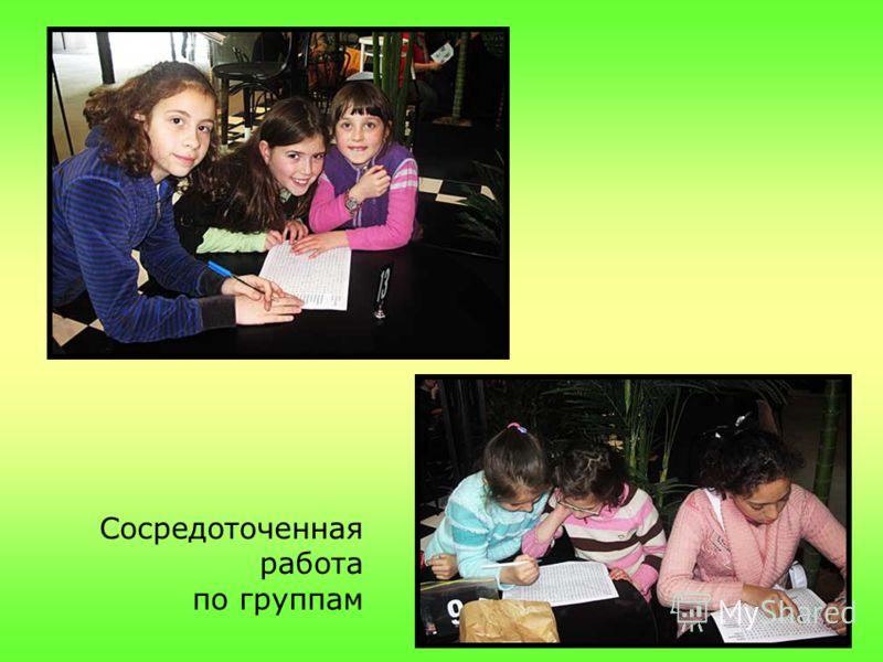 Сосредоточенная работа по группам