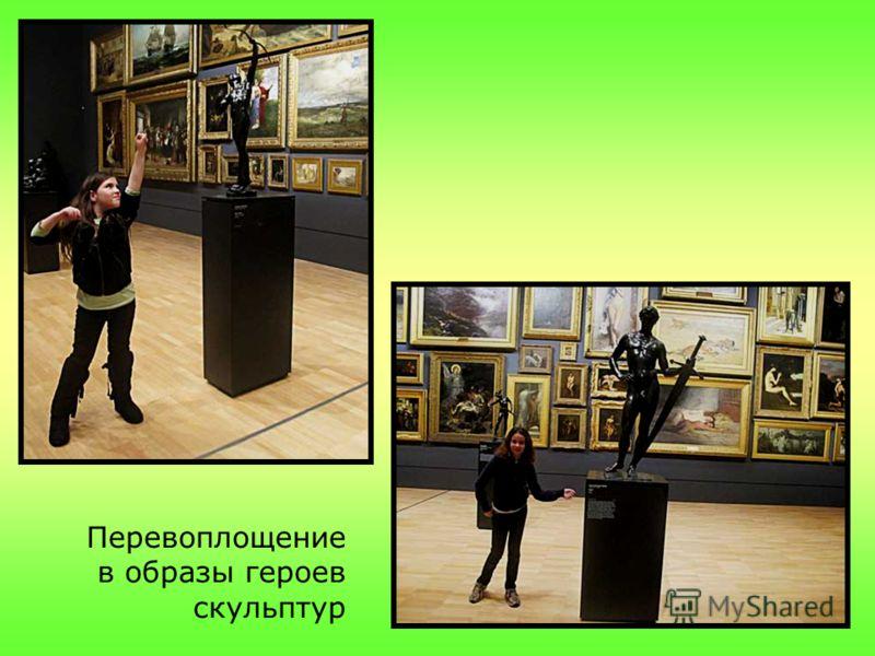 Перевоплощение в образы героев скульптур