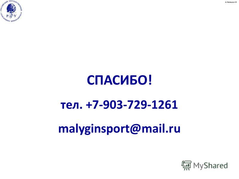СПАСИБО! тел. +7-903-729-1261 malyginsport@mail.ru А.Малыгин ©