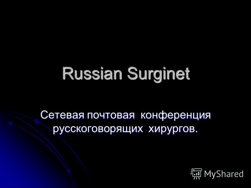 Russian Surginet Сетевая почтовая конференция русскоговорящих хирургов.