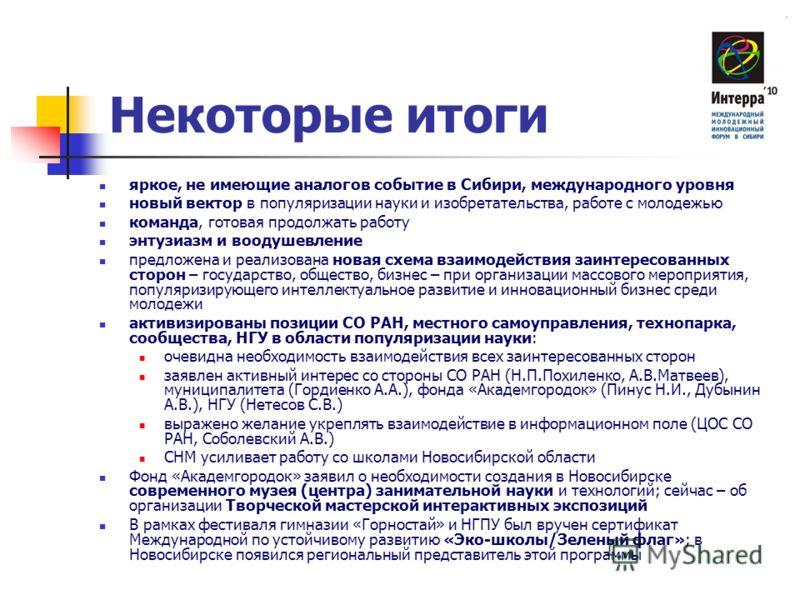 Некоторые итоги яркое, не имеющие аналогов событие в Сибири, международного уровня новый вектор в популяризации науки и изобретательства, работе с молодежью команда, готовая продолжать работу энтузиазм и воодушевление предложена и реализована новая с
