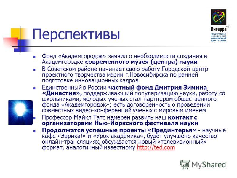 Перспективы Фонд «Академгородок» заявил о необходимости создания в Академгородке современного музея (центра) науки В Советском районе начинает свою работу Городской центр проектного творчества мэрии г.Новосибирска по ранней подготовке инновационных к