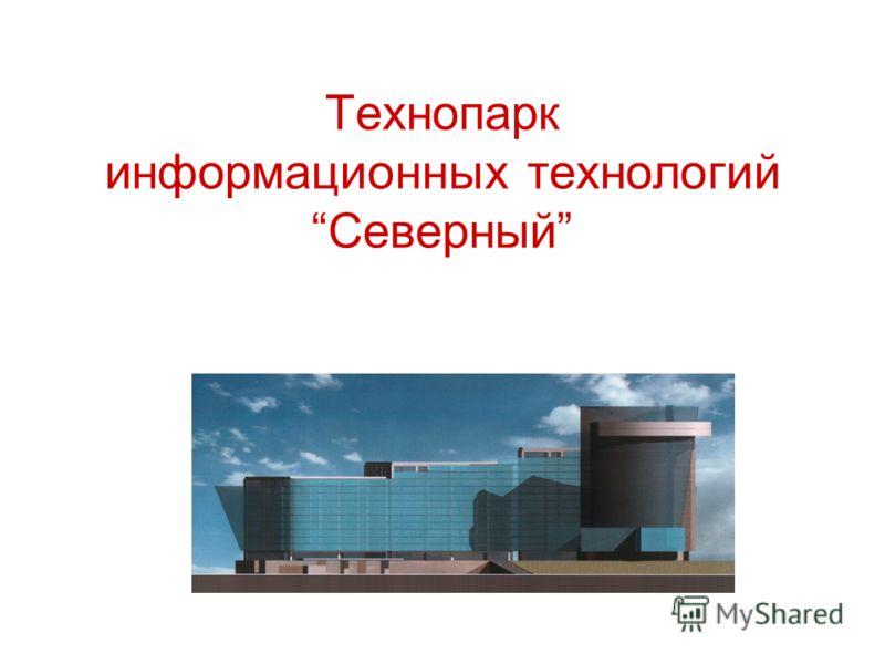 Технопарк информационных технологийСеверный