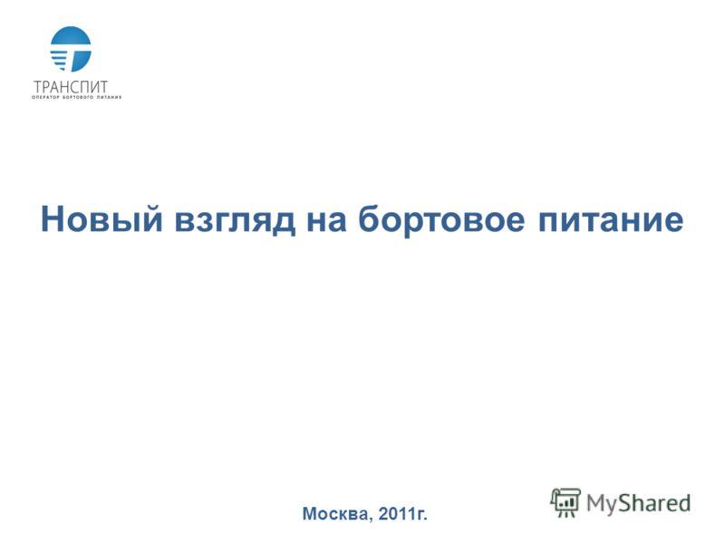 Новый взгляд на бортовое питание Москва, 2011г.