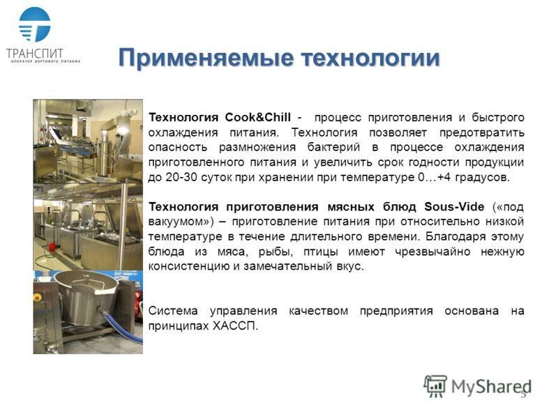 5 Применяемые технологии Технология Cook&Chill - процесс приготовления и быстрого охлаждения питания. Технология позволяет предотвратить опасность размножения бактерий в процессе охлаждения приготовленного питания и увеличить срок годности продукции