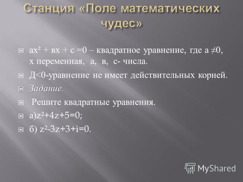 ах ² + вх + с =0 – квадратное уравнение, где а 0, х переменная, а, в, с - числа. Д
