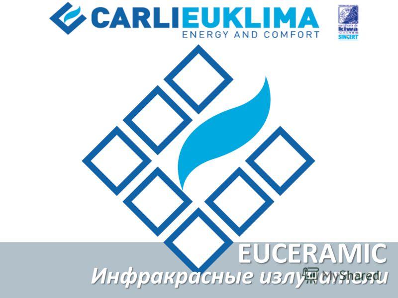 Инфракрасные излучатели Инфракрасные излучатели EUCERAMIC