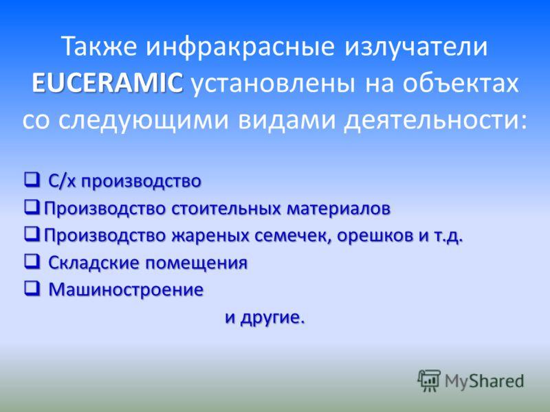 EUCERAMIC Также инфракрасные излучатели EUCERAMIC установлены на объектах со следующими видами деятельности: С/х производство С/х производство Производство стоительных материалов Производство стоительных материалов Производство жареных семечек, орешк
