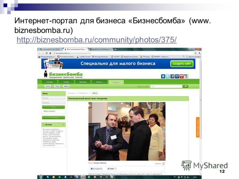 12 Интернет-портал для бизнеса «Бизнесбомба» (www. biznesbomba.ru) http://biznesbomba.ru/community/photos/375/http://biznesbomba.ru/community/photos/375/