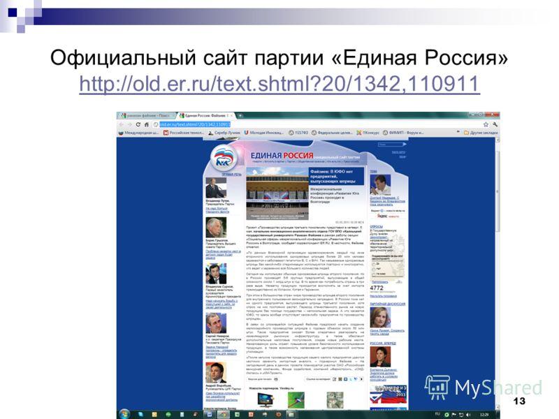 13 Официальный сайт партии «Единая Россия» http://old.er.ru/text.shtml?20/1342,110911 http://old.er.ru/text.shtml?20/1342,110911