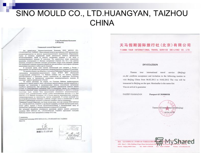 17 SINO MOULD CO., LTD.HUANGYAN, TAIZHOU CHINA