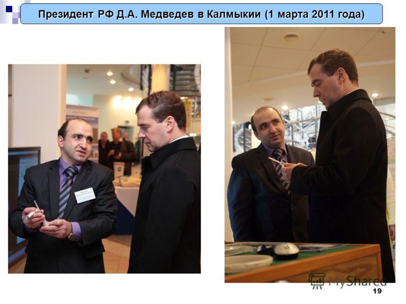 19 Президент РФ Д.А. Медведев в Калмыкии (1 марта 2011 года)