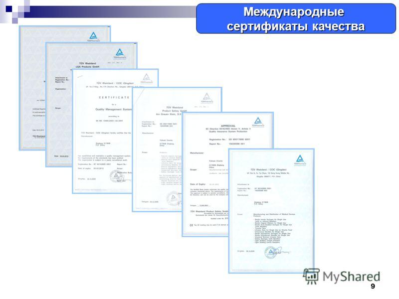 9 Международные сертификаты качества
