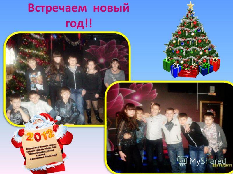 Встречаем новый год!!