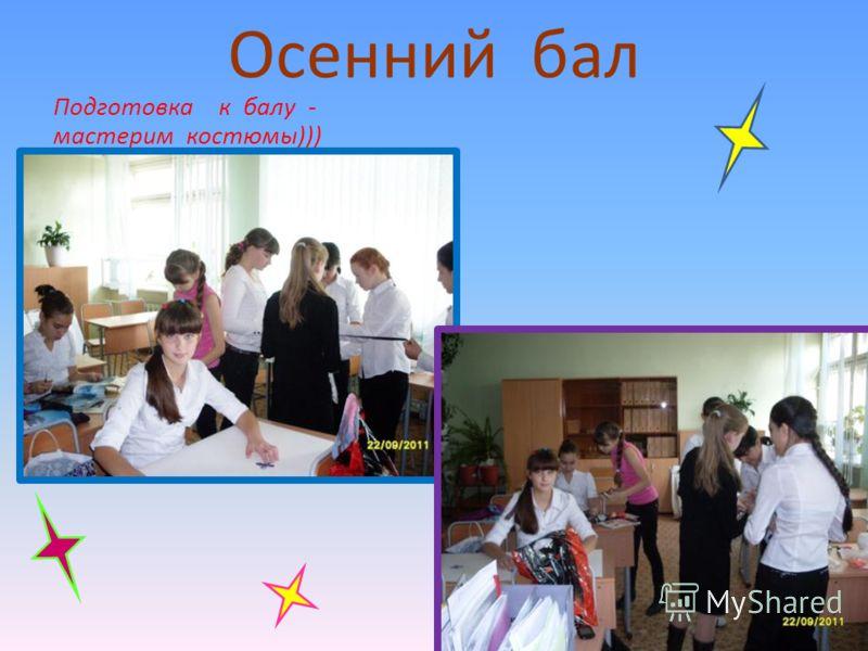 Осенний бал Подготовка к балу - мастерим костюмы)))