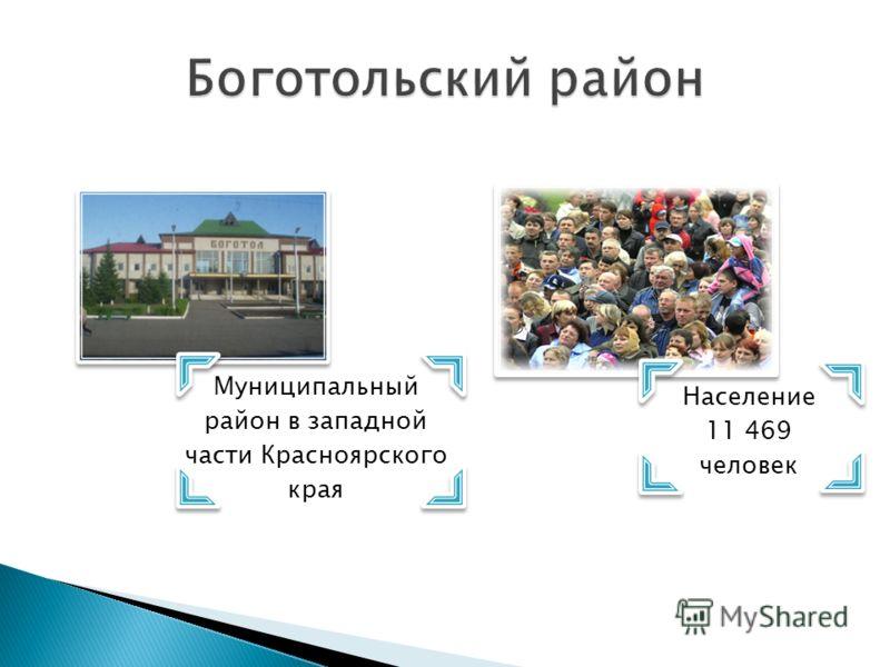Муниципальный район в западной части Красноярского края Население 11 469 человек