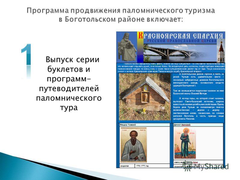 Выпуск серии буклетов и программ- путеводителей паломнического тура