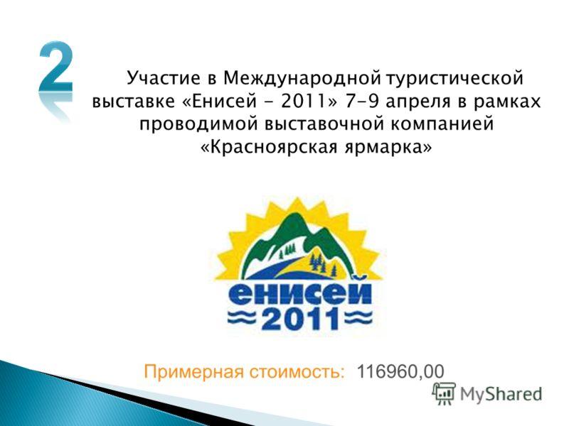 Участие в Международной туристической выставке «Енисей - 2011» 7-9 апреля в рамках проводимой выставочной компанией «Красноярская ярмарка»