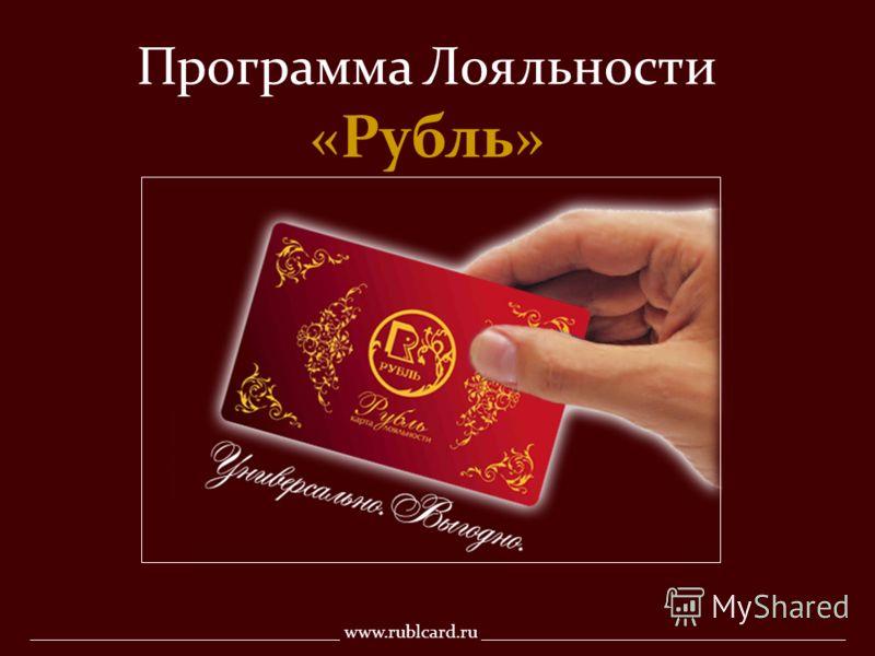 __________________________________ www.rublcard.ru ________________________________________ Программа Лояльности «Рубль»
