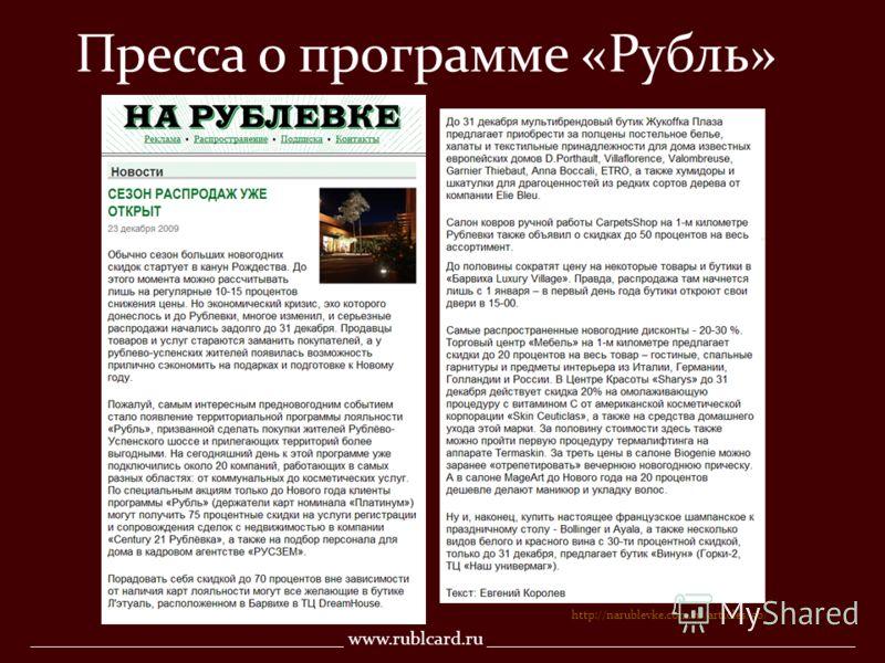 __________________________________ www.rublcard.ru ________________________________________ Пресса о программе «Рубль» http://narublevke.com.ru/articles/50/